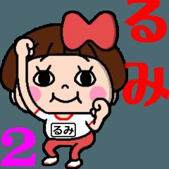 毎日使える☆おてんばるみちゃん2