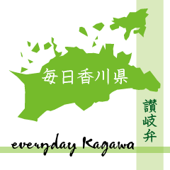 毎日香川県(讃岐弁)