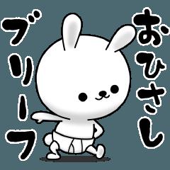 ひねくれうさぎのさぶ〜いダジャレ