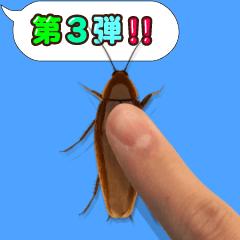 G オン ザ スマホ 3匹目