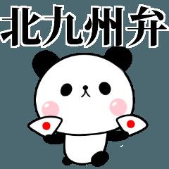 北九州弁 無表情パンダ