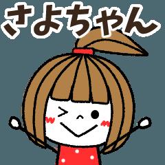 【さよちゃん専用】メッセージスタンプ