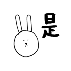 中国語 簡体字 ウサギ