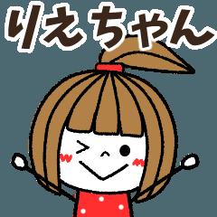 【りえちゃん専用】メッセージスタンプ