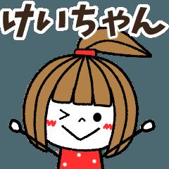 【けいちゃん専用】メッセージスタンプ