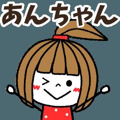 【あんちゃん専用】メッセージスタンプ