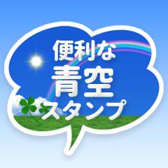 [LINEスタンプ] とても便利なシンプル青空スタンプ