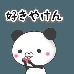 方言パンダ(好き編)