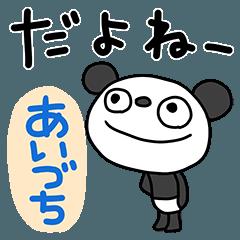 ふんわかパンダ22(あいづち編)