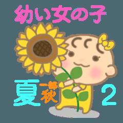 [LINEスタンプ] 幼い女の子 夏version(一部 初秋)2