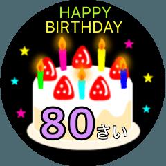 動く☆61〜80歳の誕生日ケーキ、バースデー