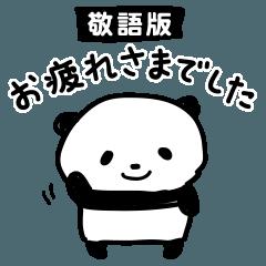 【敬語版】子パンダでちゅ