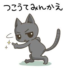 高知 幡多弁 猫スタンプ
