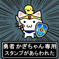 [LINEスタンプ] 勇者かぎちゃん専用スタンプ