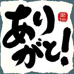 動く!!!! 筆文字で伝えよう !!! 文字のみ 7
