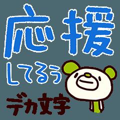 シャカリキくま10(デカ文字編)