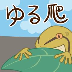 [LINEスタンプ] ゆるっとキモカワ爬虫類