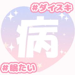 [LINEスタンプ] ♡病みかわ文字♡