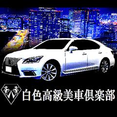 白色高級美車倶楽部・・・第参夜