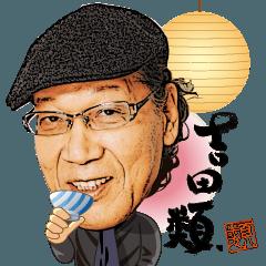 吉田類の呑兵衛のためのスタンプ