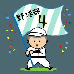 頑張れ!野球少年4