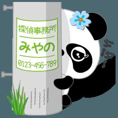 みやの専用 Missパンダ [ver.2]