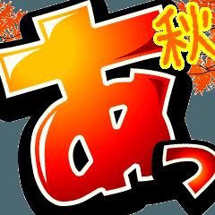 動く!超デカ文字10 ~ウサギ魂 秋ver~
