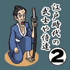 江戸時代の武士や侍達 no,2
