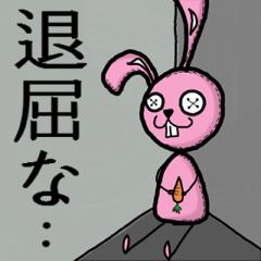 退屈ウサギ