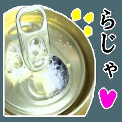 【缶】これはお酒です。