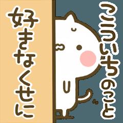 【こういち】専用☆猫かわいい名前スタンプ