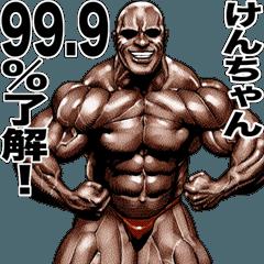けんちゃん専用 筋肉マッチョスタンプ