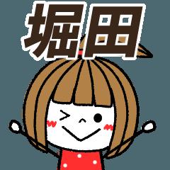 【堀田専用】メッセージスタンプ