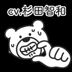 けたくま2(CV:杉田智和)