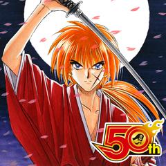 るろうに剣心(J50th)