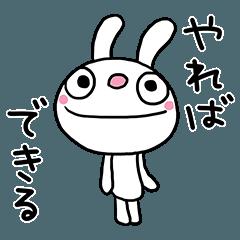 ふんわかウサギ10(ポジティブ編)