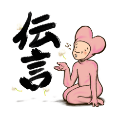 伝言係 ハートマン