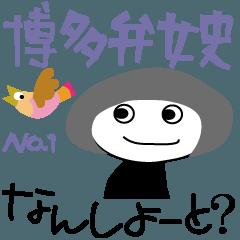博多弁女史 NO.1
