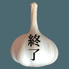 にんにく と 漢字
