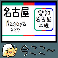 愛知私鉄 名古屋線 気軽に今この駅だよ!
