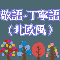 敬語丁寧語スタンプ【北欧風&キャラなし】