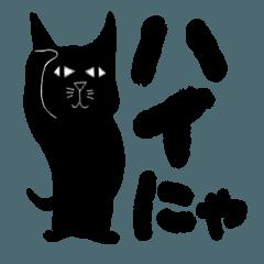 黒猫ヒロシ