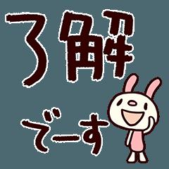 シャカリキうさぎ5(デカ文字編)
