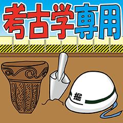 考古学専用スタンプ