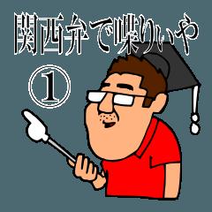 もやっはんの関西弁講座1