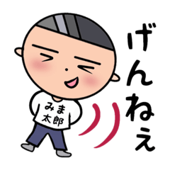 みま太郎くん (都城弁)白シャツ