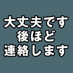 [災害 緊急]簡易シンプル文字連絡スタンプ