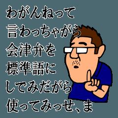 もやっさんの会津弁講座(標準語翻訳付き)