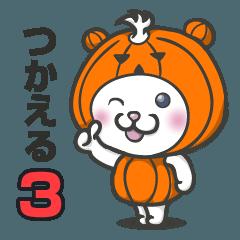 【つかえる】くまのポツン3 ハロウィン