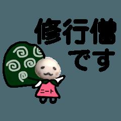 ニートちゃん・飛行機マイル修行僧スタンプ
